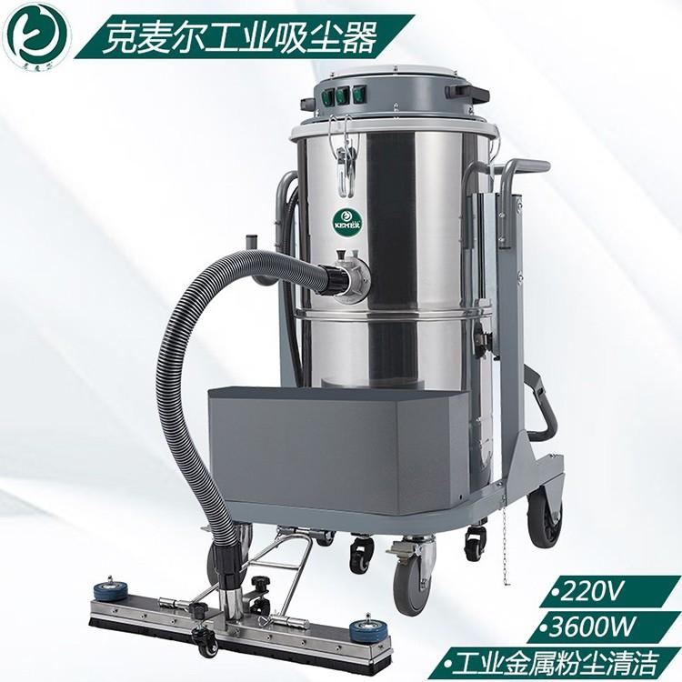 克麥爾KM-A80/220V/3600W/80L帶前置推扒工業吸塵器 上下分離桶內置旋風分離 雙層過濾
