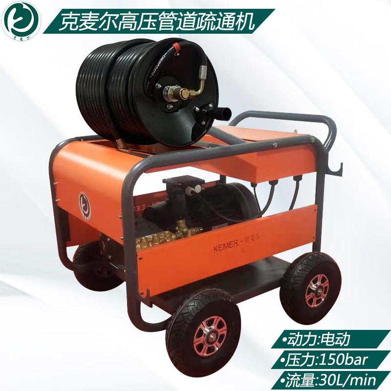 克麦尔KM-E1530电动380V高压管道疏通机压力150bar流量30L/min
